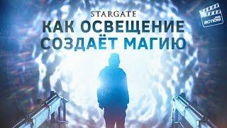 Звёздные Врата: Как освещение создаёт магию