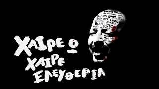 Χαίρε Ω Χαίρε Ελευθερία - Σταμάτης Μορφονιός (Official Audio)