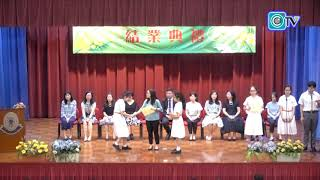 Publication Date: 2019-07-12 | Video Title: 東華三院馮黃鳳亭中學2018-2019結業禮