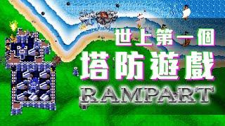 世上第一個塔防遊戲 - Rampart介紹 | 神扯電玩 第14集 | 啾啾鞋
