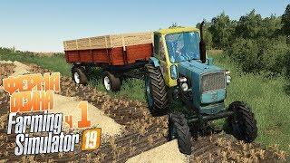 Первая работа от Сидорыча Купил ферму - ч1 Farming Simulator 19
