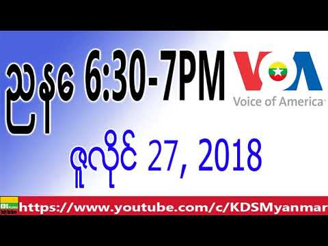 VOA Burmese News, Evening July 27, 2018