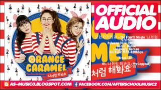 [MP3/DL]02. Orange Caramel (오렌지캬라멜) - Gangnam Street (강남거리) [4th Single]