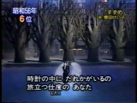 増田けい子       すずめ.flv