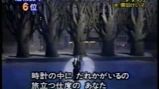 増田惠子 - 私は泣いています