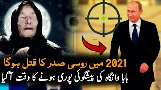 Baba Vanga Predictions About Russia President 2021 | Baba Vanga | Russia | Baba Vanga Latest News