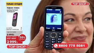 Телефон мобильный «Твфон плюс»