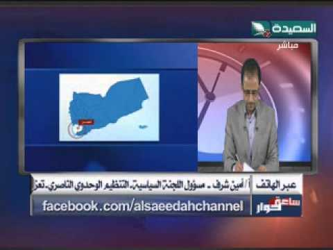 ساعة حوار 29-4-2015م - اليمن .. غارات جوية ومواجهات على الأرض