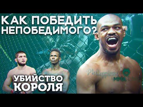🐺 UFC 247 КАК ПОБЕДИТЬ ДЖОНА ДЖОНСА - РАЗБОР ТЕХНИКИ  (приемы, фишки, привычки)