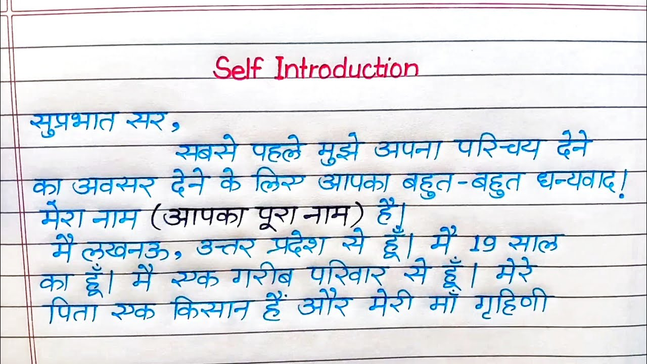Self Introduction for college  How to introduce yourself in hindi   Hindi handwriting calligraphy