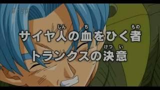 Dragon Ball Super Episode #54 Preview/Promo HD