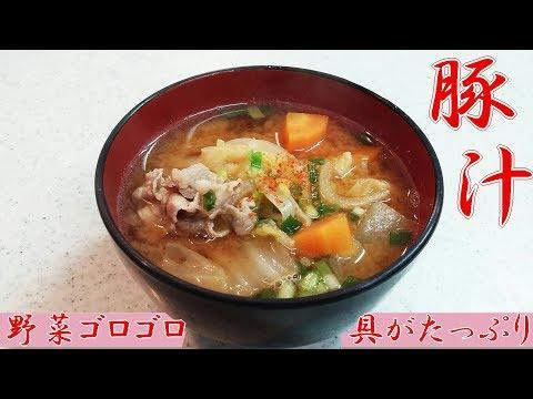 【簡単家庭料理】具沢山な豚汁!栄養満点、野菜がいっぱい!ああ~あったまる~