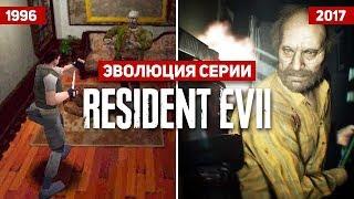 видео: Эволюция серии игр Resident Evil (1996 - 2017)