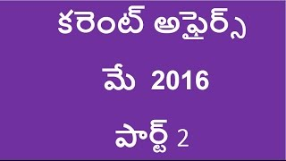 current affairs telugu may 2016 mcqs part 2