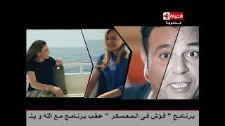 فؤش في المعسكر - الحلقة الثانية عشر ( 12 ) الفنانة دينا فؤاد وإصابتها بالرصاص - Foesh fel moaskar
