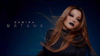 Samira Said - Mataha | Official Music Video | 2021 | سميرة سعيد - متاهة | فيديو كليب