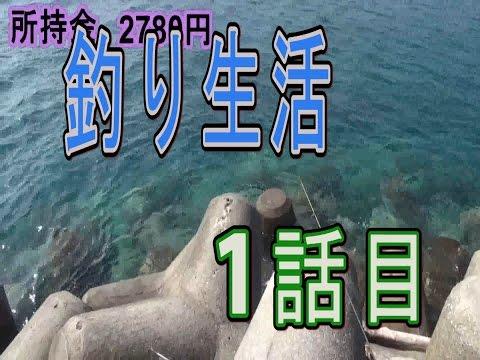 【所持金0円で即終了】釣り生活【沖縄】