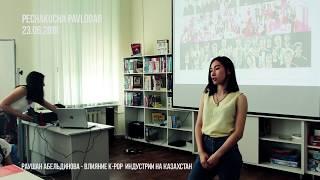Запись презентации Раушан Абельдиновой - Влияние k-pop  индустрии на Казахстан