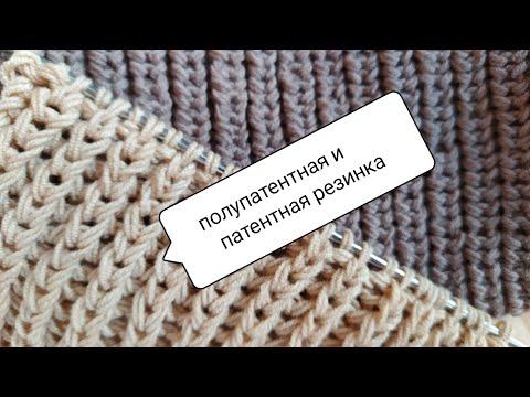 Английская патентная резинка схема вязания спицами