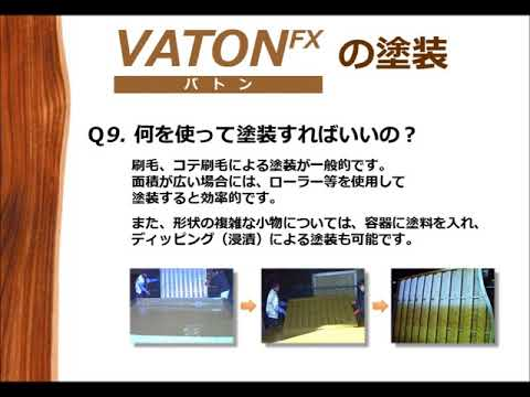 大谷塗料 VATONFX Q&A
