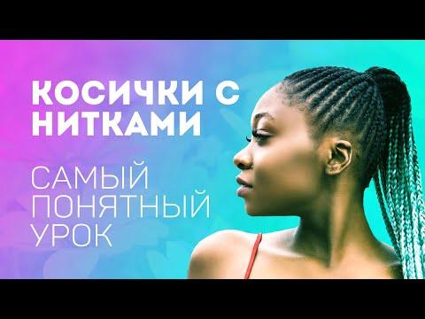 Как плести африканские косички с нитками в домашних условиях видео