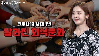 [박하윤 아나운서] 달라진 회식문화