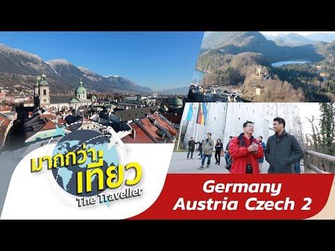 เที่ยวเยอรมนี ออสเตรีย เช็ค ตอนที่ 2 มากกว่าเที่ยว The Traveller Germany Austria Czech【OFFICIAL】