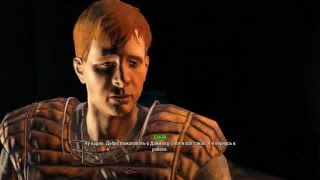 Fallout 4 - Смешные моменты