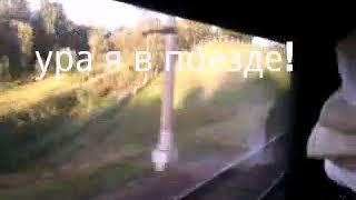 Мои дни в поезде