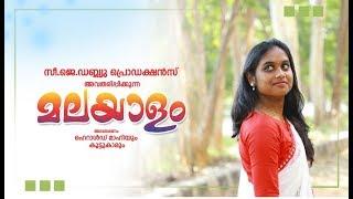 MALAYALAM | Latest Malayalam album Song | മലയാളികൾ നെഞ്ചിലേറ്റിയ തകർപ്പൻ ഗാനം