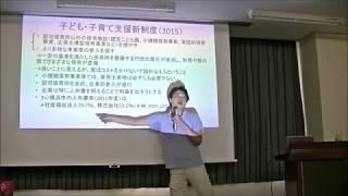 2018年7月21日に小金井市の保育を守る会の主催で行われた講演会「保育者...