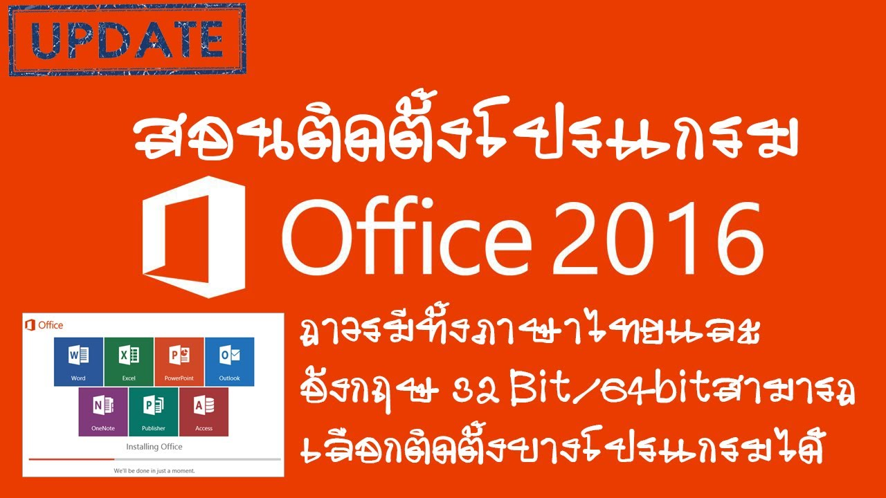 Microsoft office 2016 rtm final activator fully working!