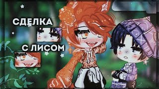 ОЗВУЧКА МИНИ СЕРИАЛА 🦊Сделка с лисом🦊 Gacha Life  Gay Love Story Gacha Club  На русском.