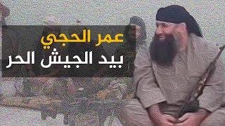 الداعشي عمر الحجي في قبضة الجيش الحر