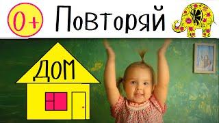 Игры для малышей.  Пальчиковые игры. Дом. Пальчиковая гимнастика