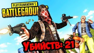 PUBG: 21 ФРАГ СОЛО ПРОТИВ СКВАДОВ! РЕКОРД! ❌PLAYERUNKNOWN'S BATTLEGROUNDS