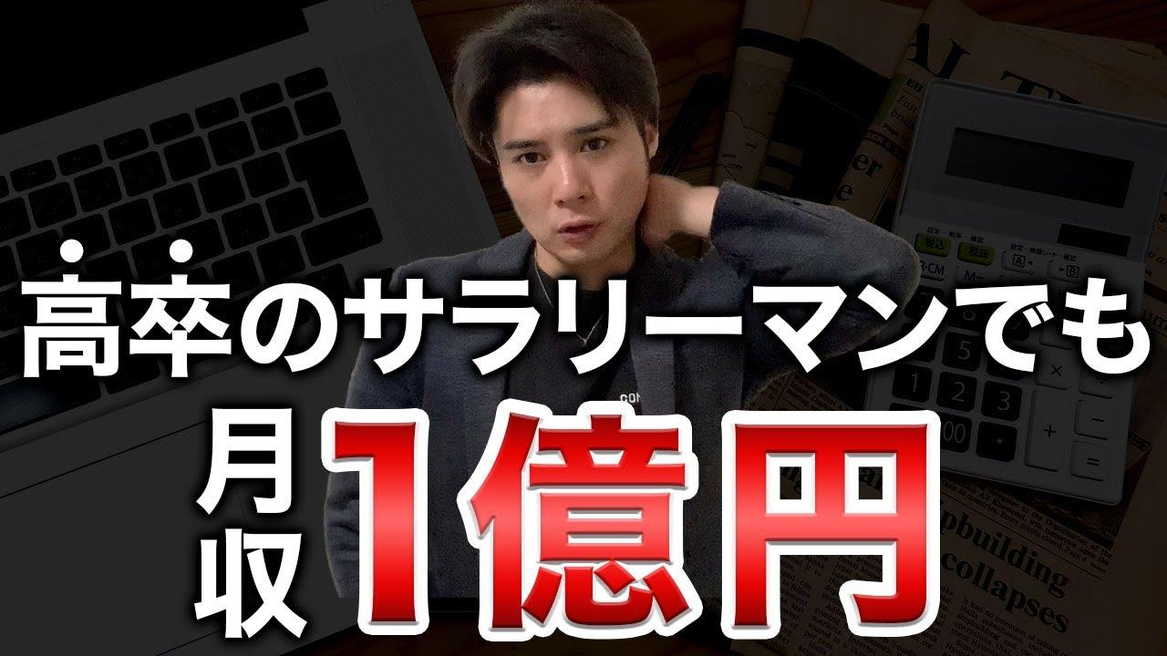 月収25万円の高卒のサラリーマンが月収1億円を達成するまで。