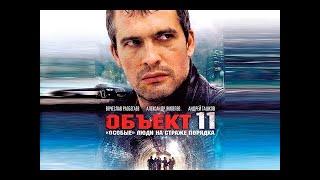 Объект 11 - 9 серия