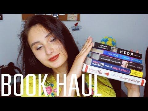 BOOK HAUL | Действительно ли куриный бульон для души?