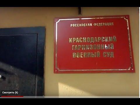 Краснодарский военный суд, принято  решение без доказательств, оглашается постановление сидя.