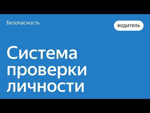 Как работает система проверки личности | Энциклопедия безопасности | Яндекс.Такси