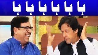 Imran Khan vs Azizi - Kamaal ki Jugat Baazi - PTI Chief in Funny Mood