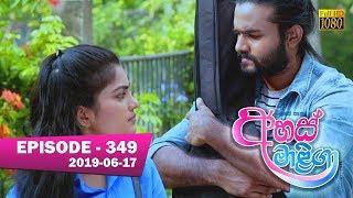 Ahas Maliga | Episode 349 | 2019-06-17 Thumbnail