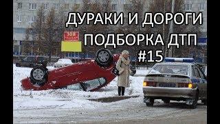 Подборка ДТП и Аварий от Road Mafia #15 Февраль 2018 / Car Crash Compilation, Idot drivers