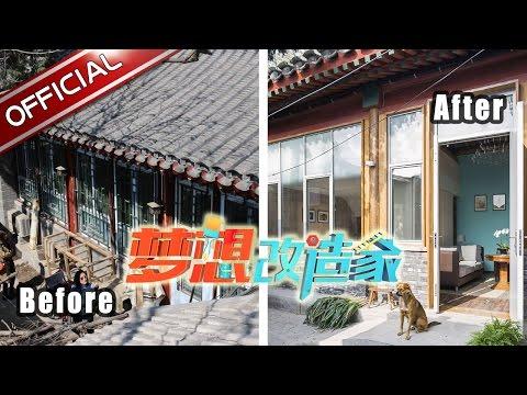 """《梦想改造家III》第11期20161108: 脑海中的家 刘昊威挑战""""最冷改造"""