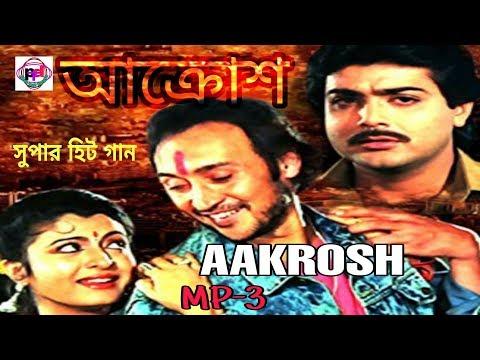 aakrosh-bengali-movie-aakrosh-mp3-song
