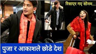 पुजा लाई लिएर लण्डन उडे अाकाश, नबोली गए सोनम || Pooja Sharma, Aakash Shrestha, Sonam Topden