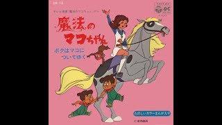 Maho no Mako-chan (1970) - 45rpm Ver.