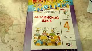 Скачать Unit 7 Step 3 Ex 2 ГДЗ 4 класс Учебник Rainbow English 2 часть