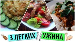 3 ИДЕИ ЛЕГКОГО УЖИНА ★ Что приготовить на ужин? ПП ★ Простые рецепты Olya Pins